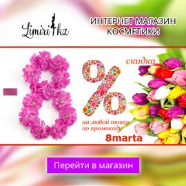 Интернет магазин косметики и парфюма limiri.kz